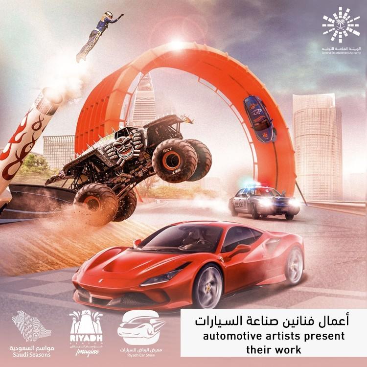 أعمال فنانين صناعة السيارات