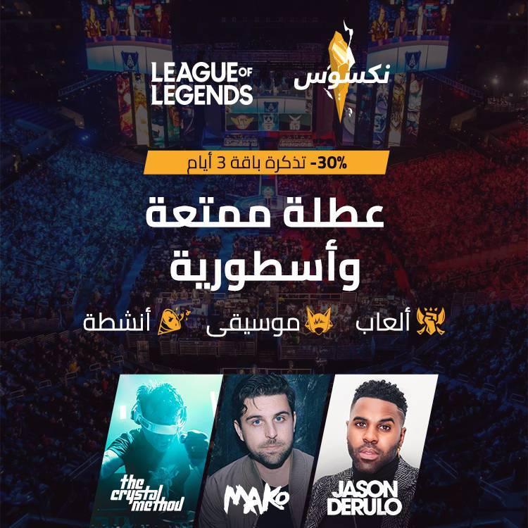 League Of Legends النكسوس (باقة 3 ايام)