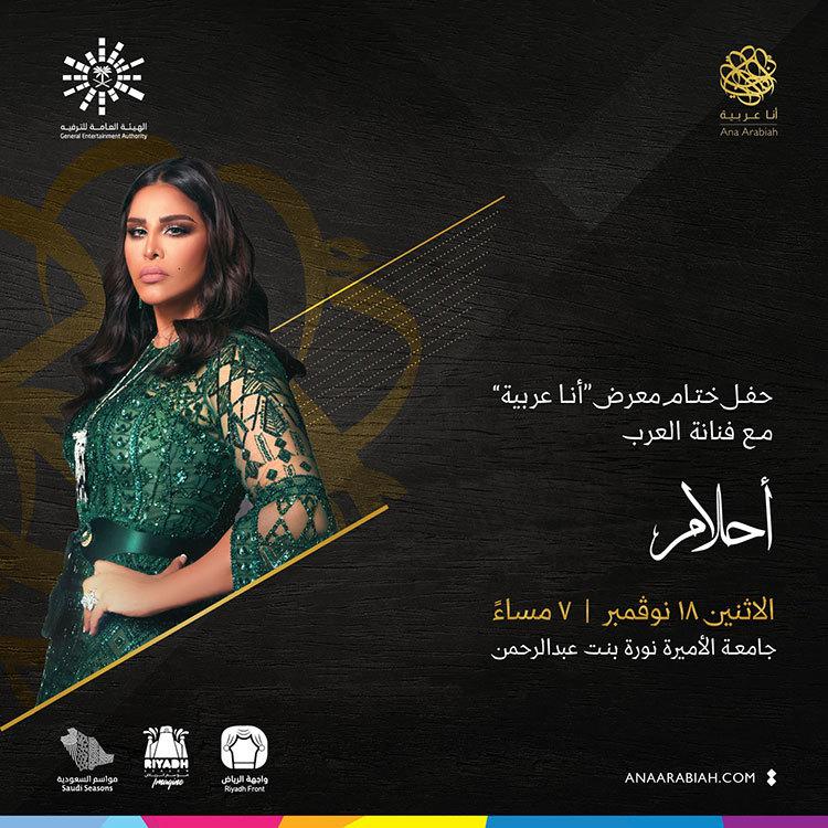 حفل توزيع جوائز أنا عربية