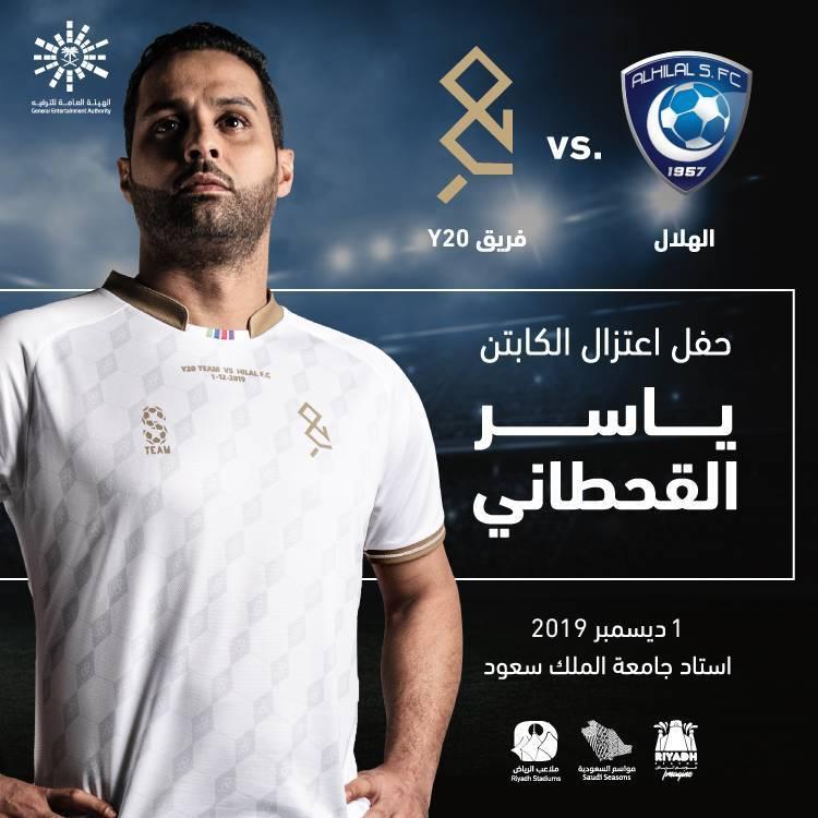 Captain Yasser AlQahtani's Retirement Event