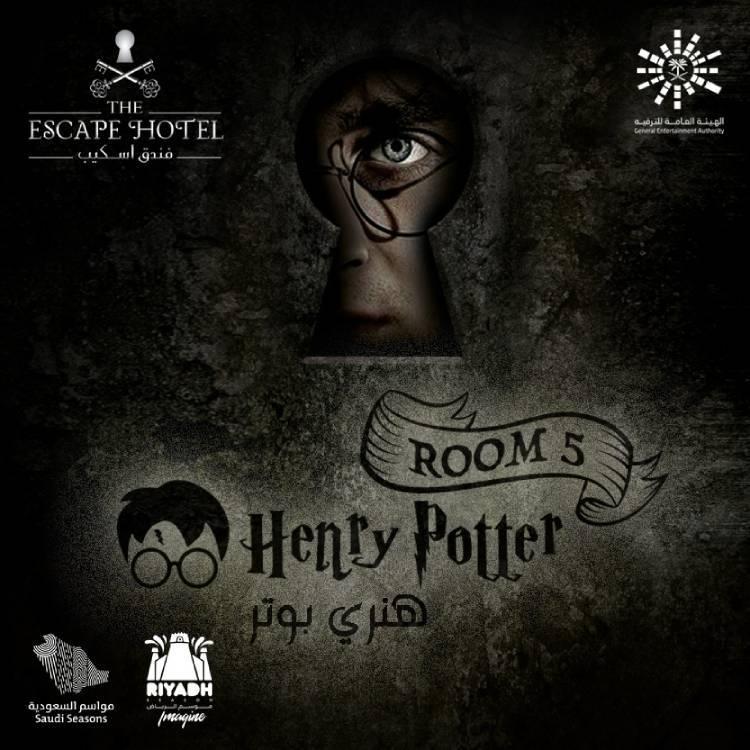 هنري بوتر - غرفة 5