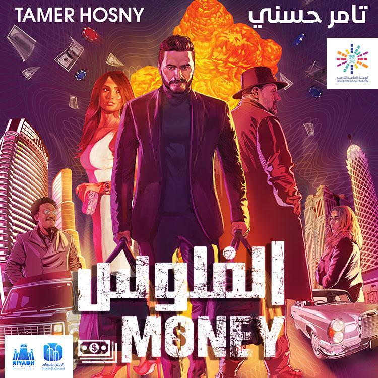 Alfoloos - Money - Luna Cinema - Boulevard