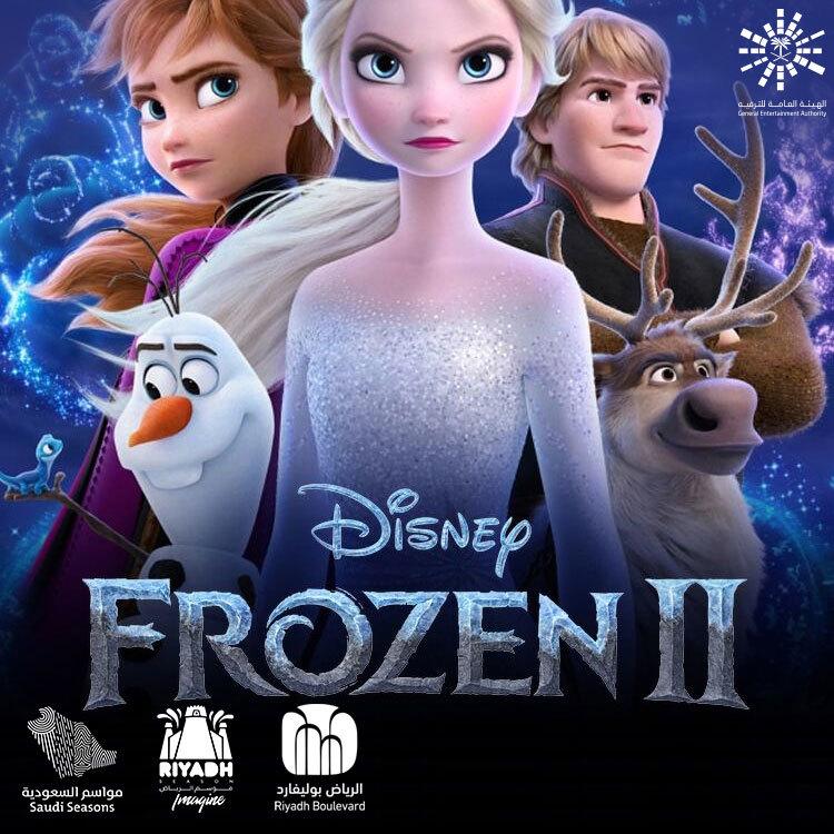 Frozen 2 - لونا سينما - بوليفارد
