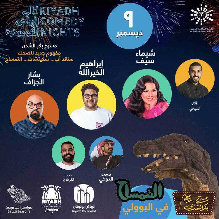 ليالي الرياض الكوميدية