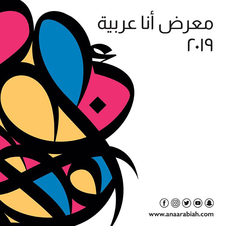 أنا عربية