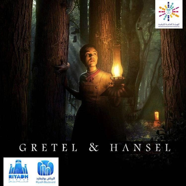 Gretel & Hansel - Luna Cinema - Boulevard