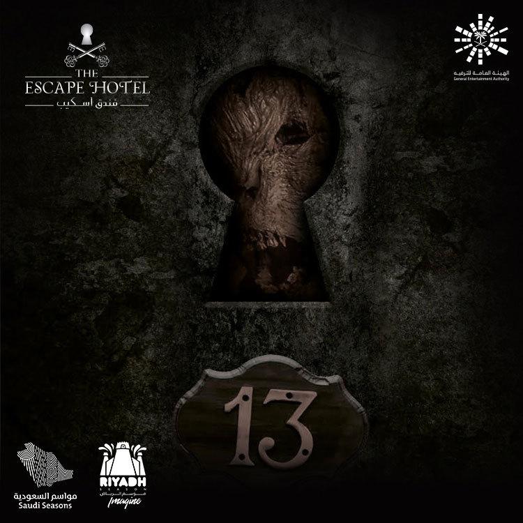 المومياء - غرفة 13
