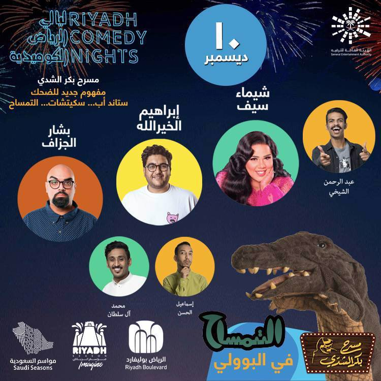 Riyadh Comedy Night