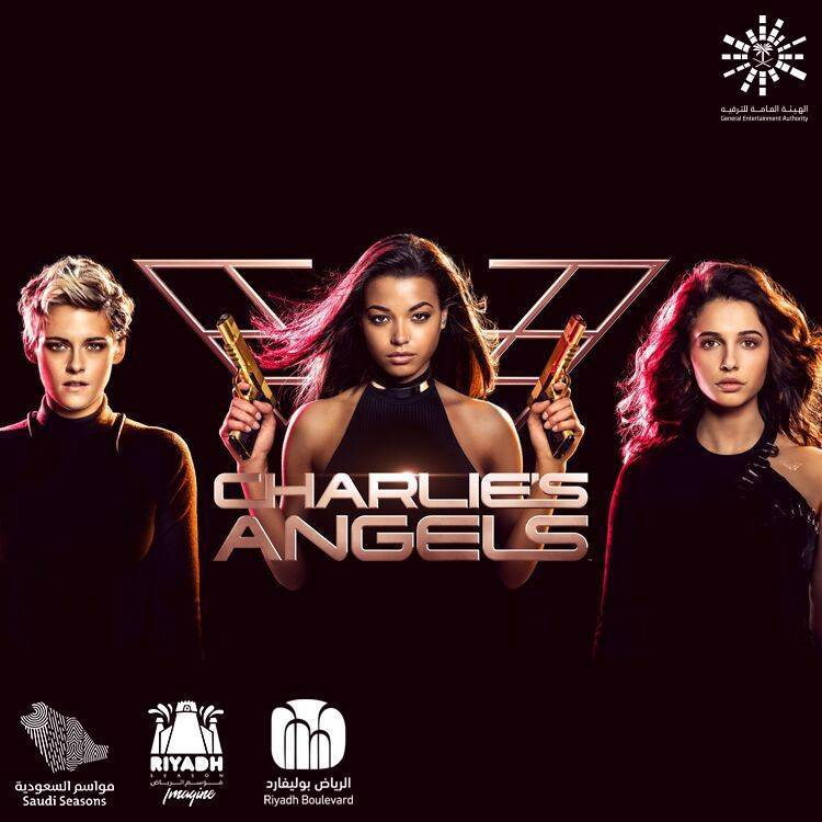 Charlies Angels - لونا سينما - بوليفارد