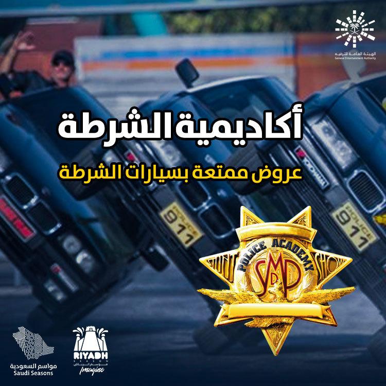 عرض اكاديمية الشرطة
