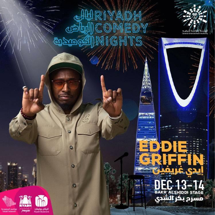 ليالي الرياض الكوميدية 13-14 ديسمبر