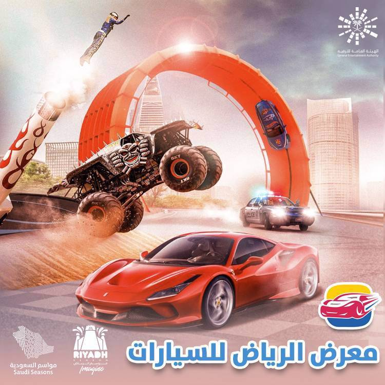 Riyadh Car Show Entrance (Janadriya)
