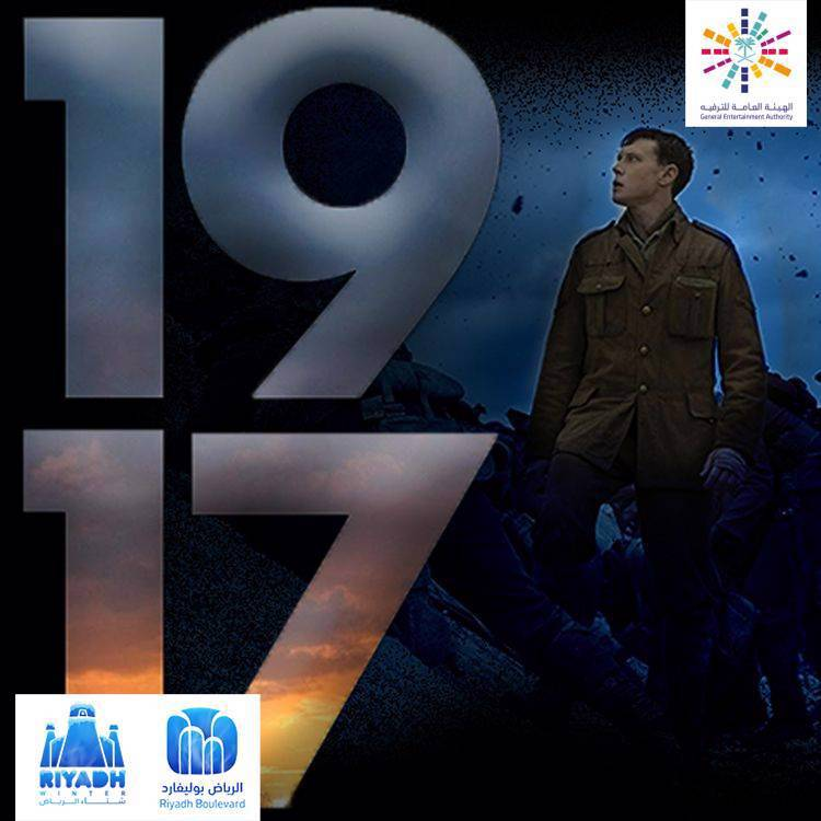 1917 - لونا سينما - بوليفارد